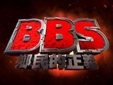 《BBS鄉民的正義》影音系列