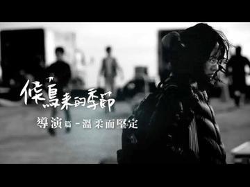 威視電影發行《候鳥來的季節》花絮 - 導演篇