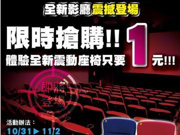 哈拉影城全新影廳 連續3天 「壹元」撼動體驗