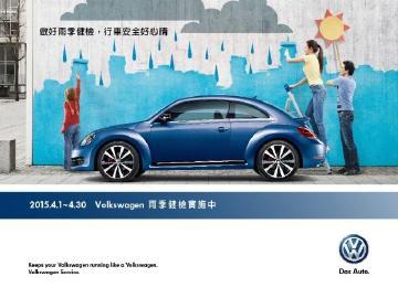 台灣福斯汽車 提供免費雨季安全健診及免預約之「Express快速服務」